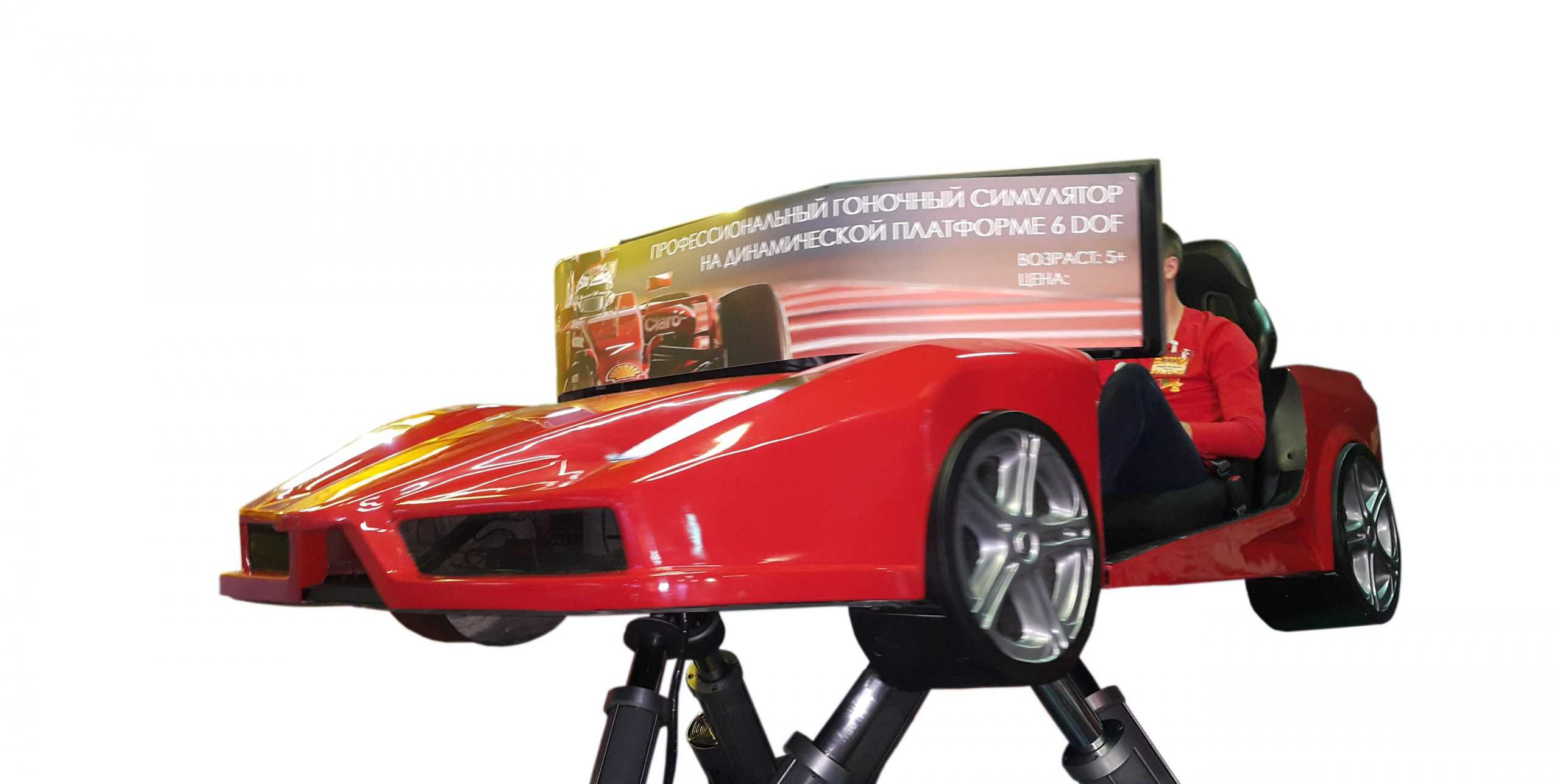 Ferrari_2 Full motion racing simulator 2dof, 3dof,4dof,6dof motion platform