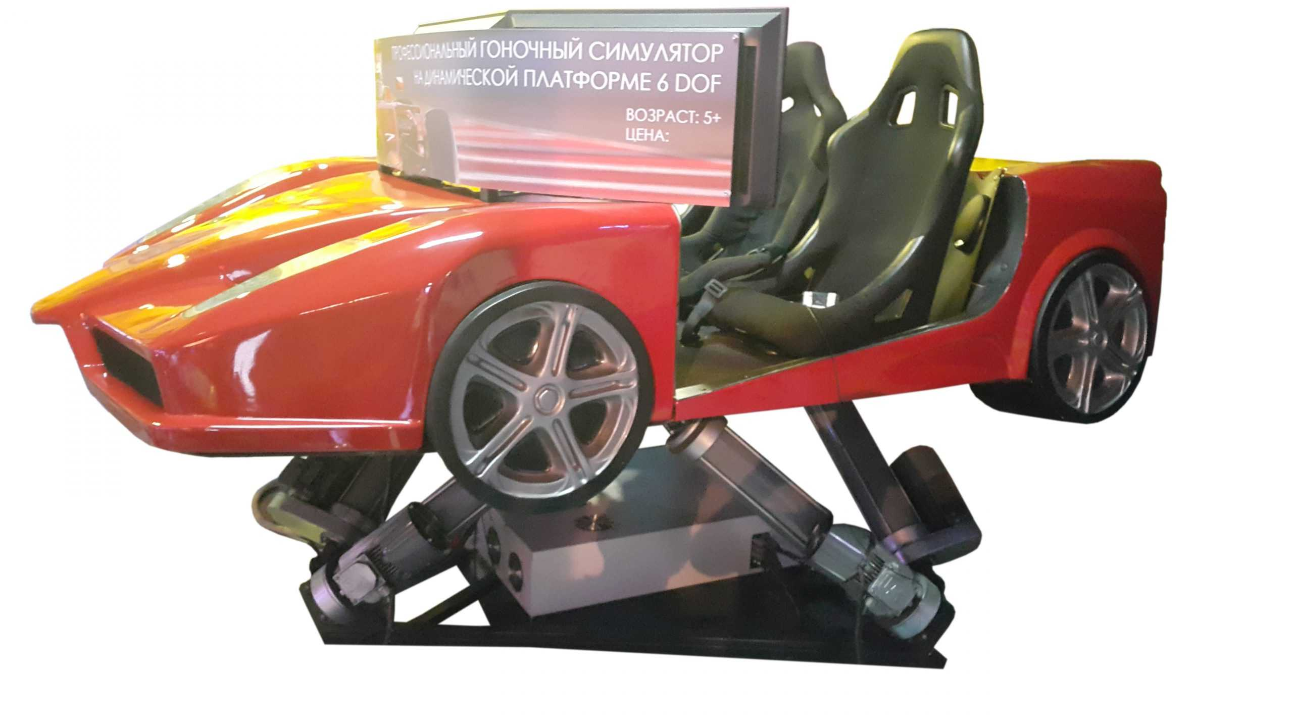 Ferrari_3 Full motion racing simulator 2dof, 3dof,4dof,6dof motion platform