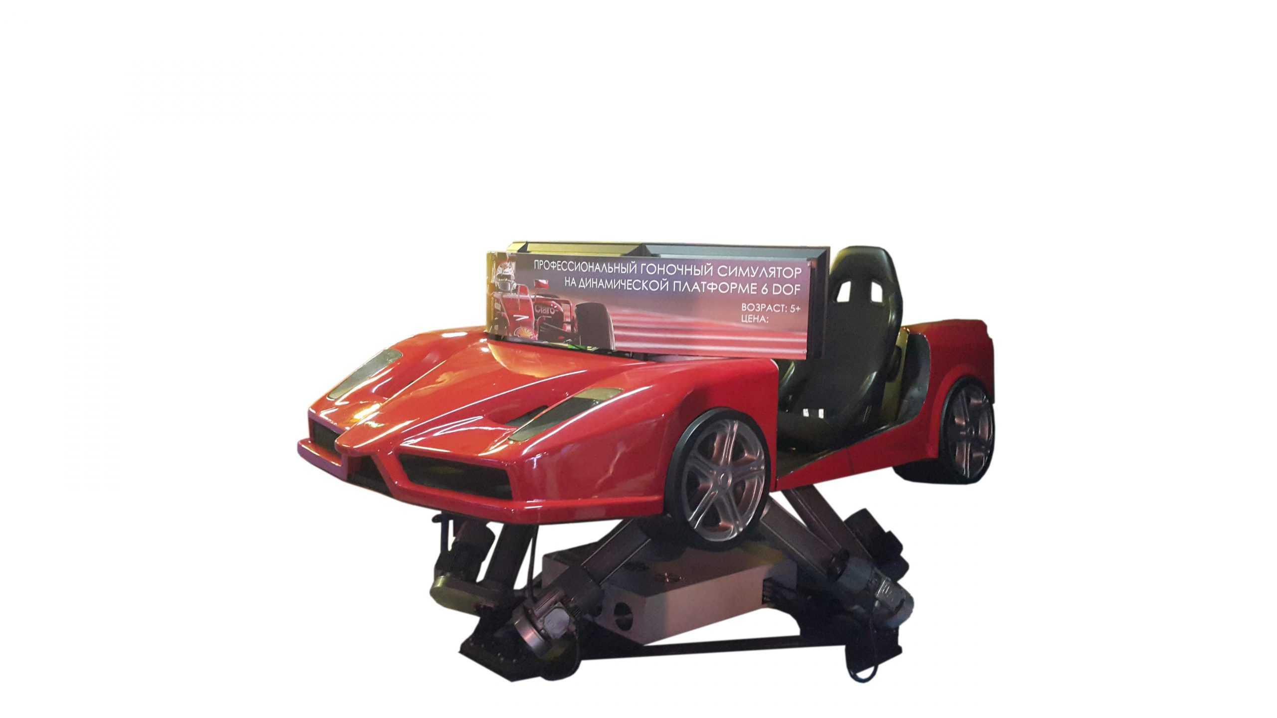 Ferrari_4 Full motion racing simulator 2dof, 3dof,4dof,6dof motion platform